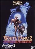 ホワイトファング2 伝説の白い牙 [DVD]