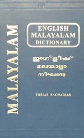 English-Malayalam Dictionary - Malayalam Dictionary
