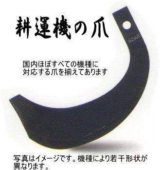 ヤンマー サイドドライブ ナタ爪 2-124 B00EF4YUPS