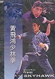 Kung Fu Classic - The Skyhawk