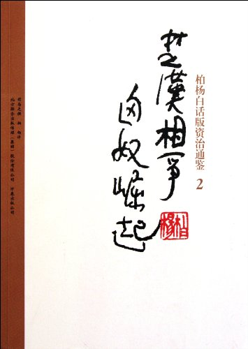 Bai Yangs verion of Zi Zhi Tong Jian: 2 Chu and Han confictand powering of Xiongnu (Chinese Edition)