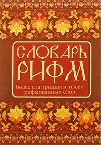 modern rhyming dictionary Russian language Sovremennyy slovar rifm russkogo yazyka