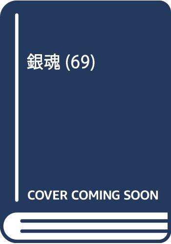 銀魂(69): ジャンプコミックス