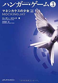 Mockingjay, Part 1 4840148678 Book Cover