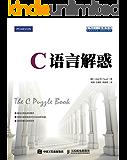 C语言解惑(异步图书)