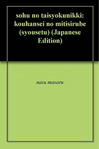 sohu no taisyokunikki: kouhansei no mitisirube (syousetu) (Japanese Edition)