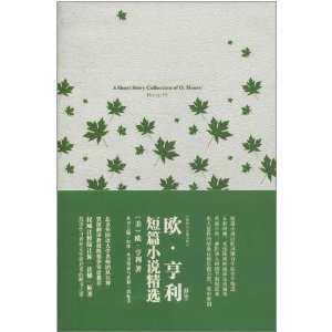 Selection of O.Henry's Short Novels (Chinese Edition)