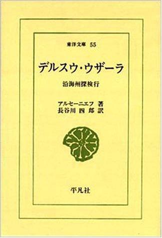 デルスウ・ウザーラ―沿海州探検行 (東洋文庫 (55))