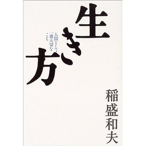 サンマーク出版 『生き方—人間として一番大切なこと』