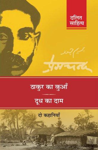 thakur ka kuan by munshi premchand pdf