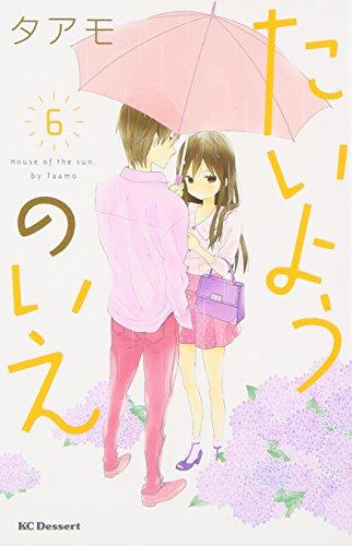 たいようのいえ(6) (KC デザート)