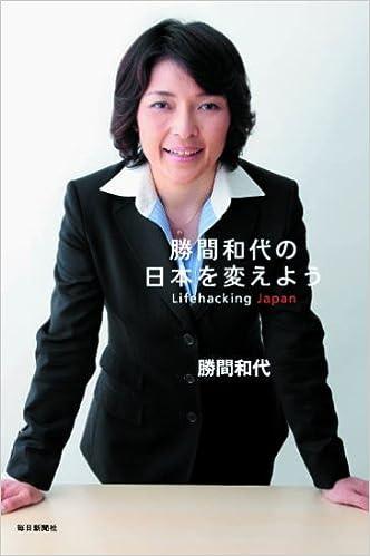勝間和代の日本を変えよう Lifehacking Japan