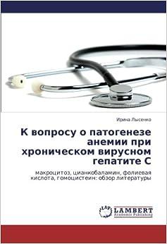 K voprosu o patogeneze anemii pri khronicheskom virusnom gepatite S: makrotsitoz, tsiankobalamin, folievaya kislota, gomotsistein: obzor literatury
