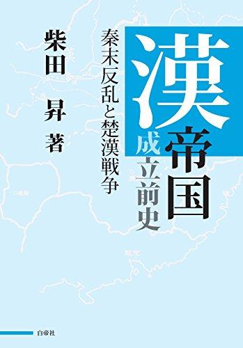 漢帝国成立前史