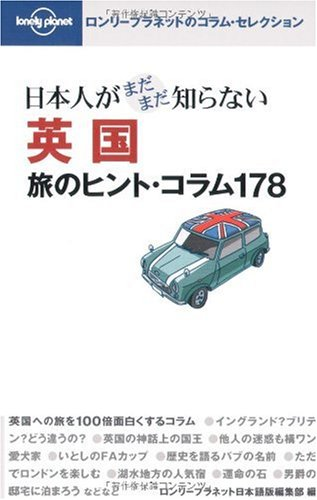 日本人がまだまだ知らない英国 旅のヒント・コラム178 ロンリープラネット・コラムセレクションシリーズ (ロンリープラネットのコラム・セレクション)