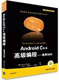 移动开发经典丛书:Android C++高级编程:使用NDK