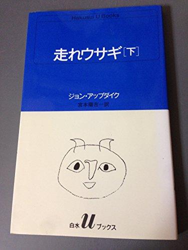 走れウサギ (下) (白水Uブックス (65))