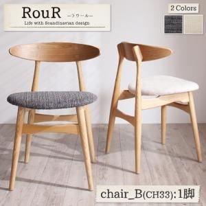 【単品】ダイニングテーブル【Rour】チャコールグレイ デザイナーズ北欧ラウンドテーブルダイニング【Rour】ラウール/チェアB(CH331脚) B01C35OK2S