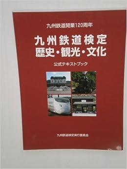 九州鉄道検定公式テキストブック...