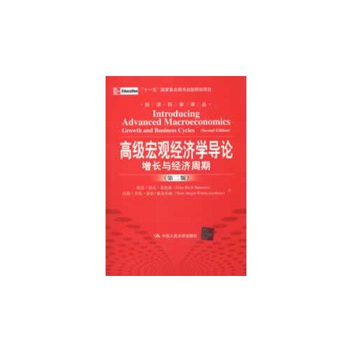 Deluxe macroscopic economics introduction:Growth and economic period(version 2)(economic science translate a cluster;