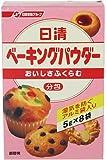 日清製粉 ベーキングパウダー 5g 8袋