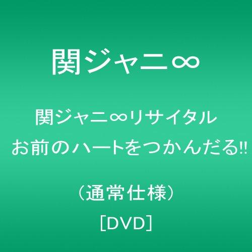 関ジャニ∞ / 関ジャニ∞リサイタル お前のハートをつかんだる!!の商品画像