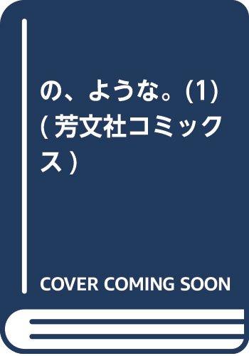 の、ような。(1) (芳文社コミックス)