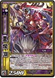 Romance of the Three Kingdoms Wars TCG Xiahou Yuan 6-092 SR