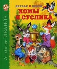 Price comparison product image Friends and enemies Homa and gopher / Druzya i vragi Khomy i Suslika
