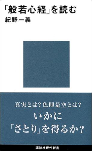 「般若心経」を読む (講談社現代新書)