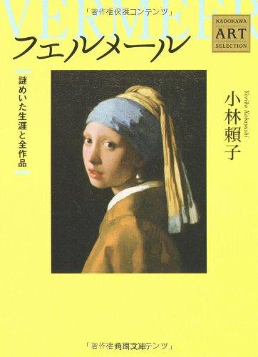 フェルメール  ――謎めいた生涯と全作品  Kadokawa Art Selection (角川文庫)