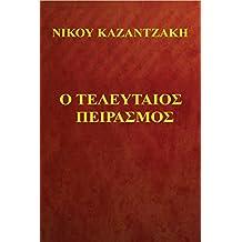 O Teleftaios Peirasmos - The Last Temptation of Christ (paperback) (in Greek language)