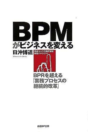 BPMがビジネスを変える