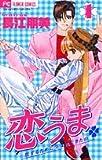 恋うま 1 (フラワーコミックス)
