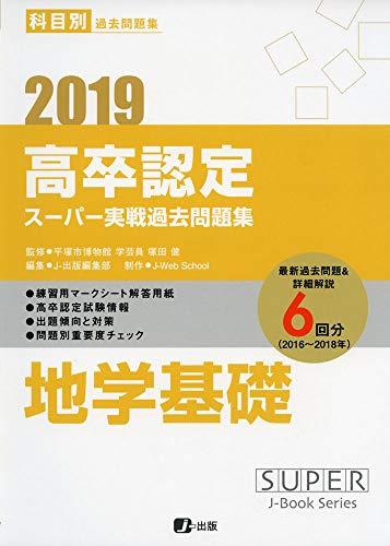 2019高卒認定スーパー実戦過去問題集 地学基礎 (SUPER JーBook Series)