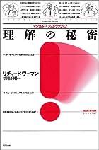 理解の秘密―マジカル・インストラクション (BOOKS IN・FORM Special)