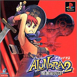Alundra 2: Mashinka no Nazo [Japan Import]