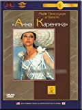 Anna Karenina (balet) (Russian Language Only)