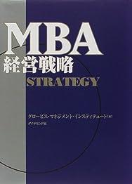 MBA経営戦略の書影