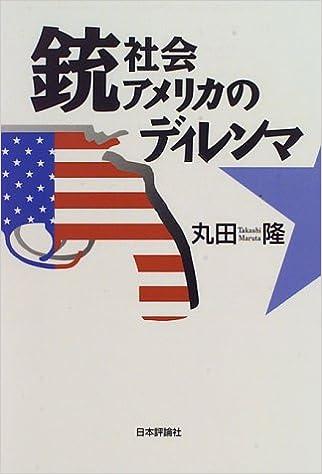 銃社会アメリカのディレンマ   ...