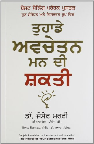 THE POWER OF YOUR SUBCONSCIOUS MIND (Punjabi Edition)