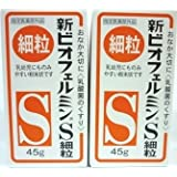 武田薬品 新ビオフェルミンS細粒(45g)×2