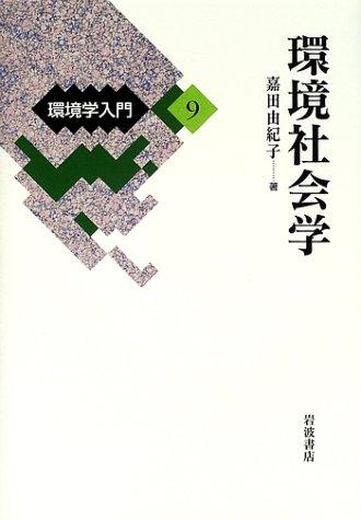 環境学入門〈9〉環境社会学