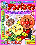 (Color wide Shogakukan) food Feature 1: Let's play in parent and child Anpanman! (2004) ISBN: 4091106609 [Japanese Import]