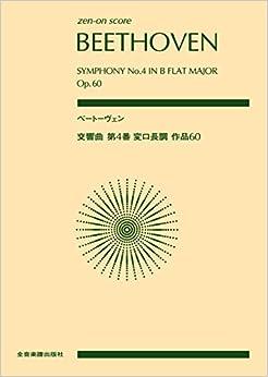 スコア ベートーヴェン 交響曲 第4番 変ロ長調 (zen-on score)