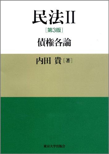 民法II 第3版: 債権各論