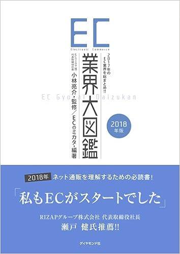 EC業界大図鑑 2018年版――2017年...
