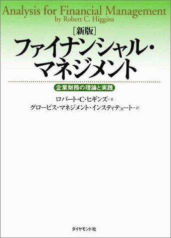 新版 ファイナンシャル・マネジメント ― 企業財務の理論と実践