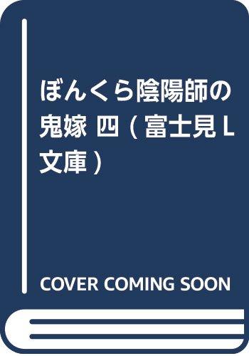 ぼんくら陰陽師の鬼嫁 四 (富士見L文庫)