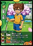 The new wind blowing in Inazuma Eleven Raimon! 0th bullet Shofu Pegasus [F] IG-00.No.020 (japan import)